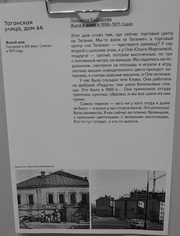 улица Таганская 3.jpg
