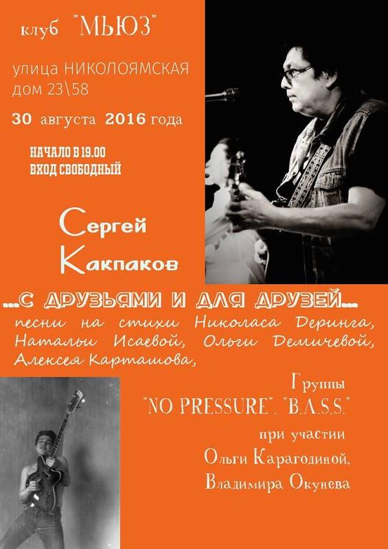Афиша Сергей Какпаков 50-летие.jpg