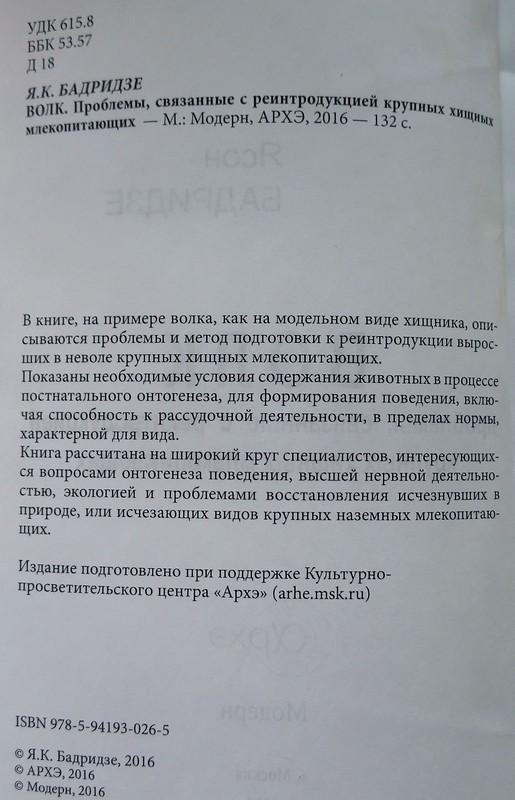 книга Бадридзе 2.jpg