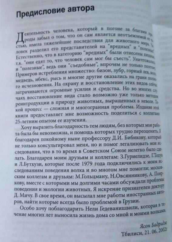 книга Бадридзе 3.jpg