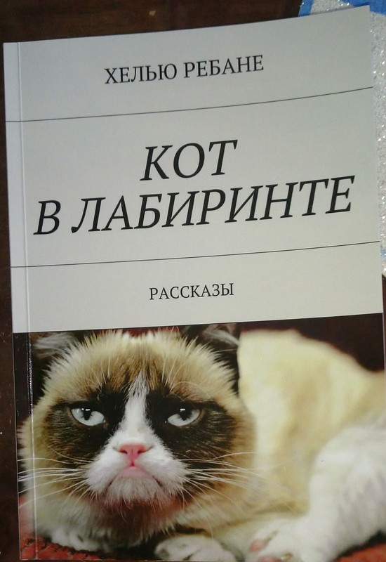книга Хелью Ребане 1.jpg