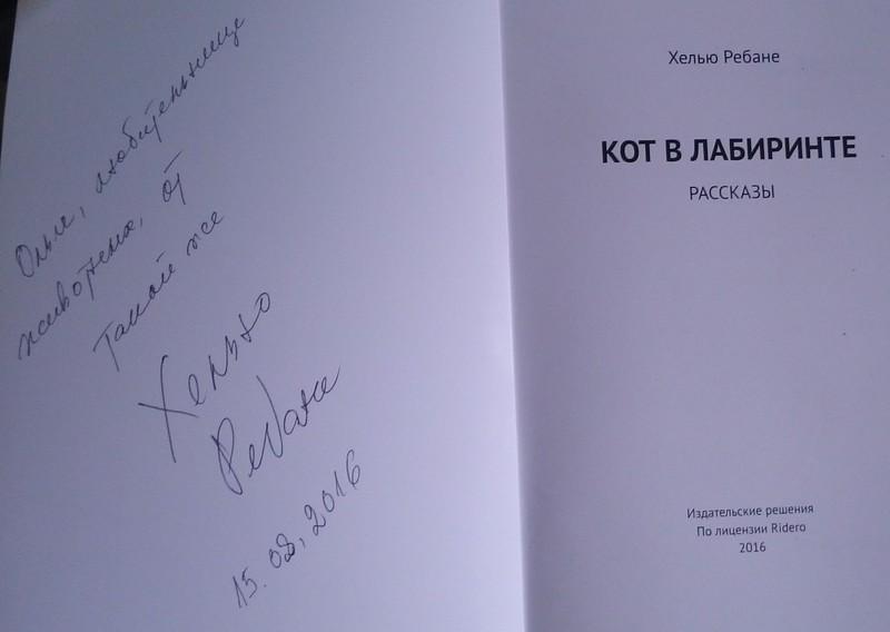 книга Хелью Ребане 2.jpg