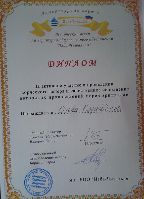 диплом Избы читальни Карагодиной ОЛьге.jpg