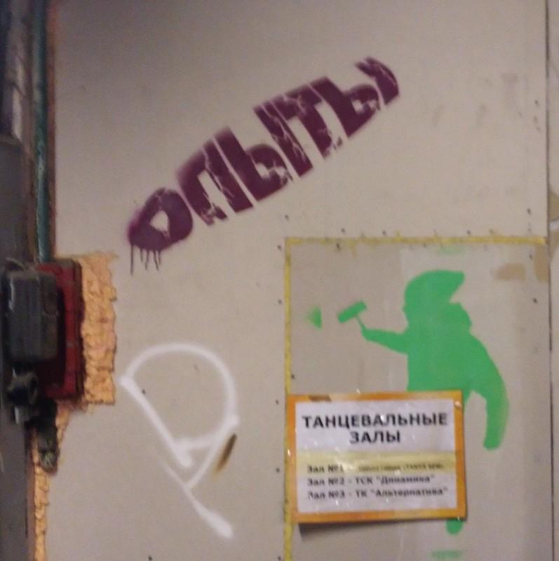 графити 23.jpg