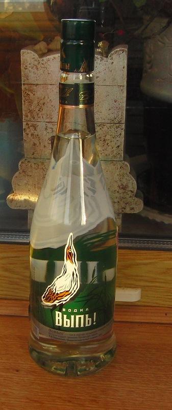 Выпь водка  3.jpg