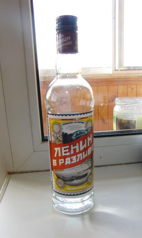 Водка Ленин в разливе 2.jpg