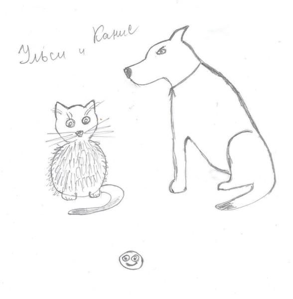 Ульси и Канис рисунок Елены Гусевой.jpg