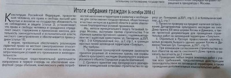 Муниципальная газета Таганка 17 октября 2018 2.jpg