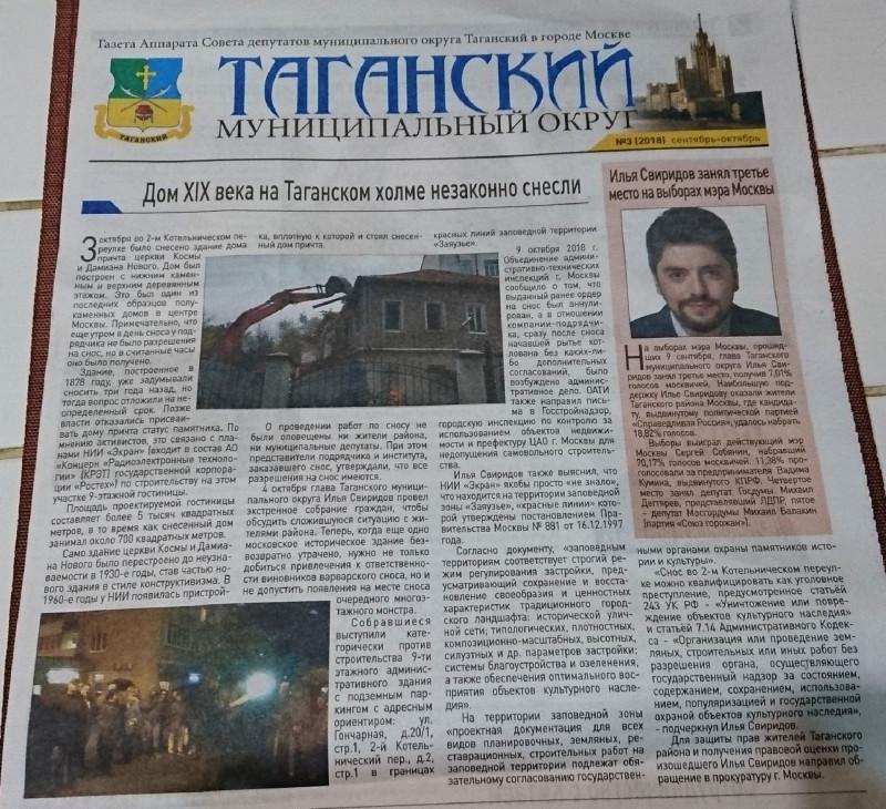 Муниципальная газета Таганка 17 октября 2018.jpg