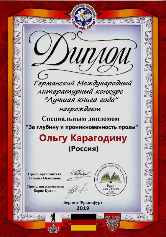 Ольга Карагодина.jpg