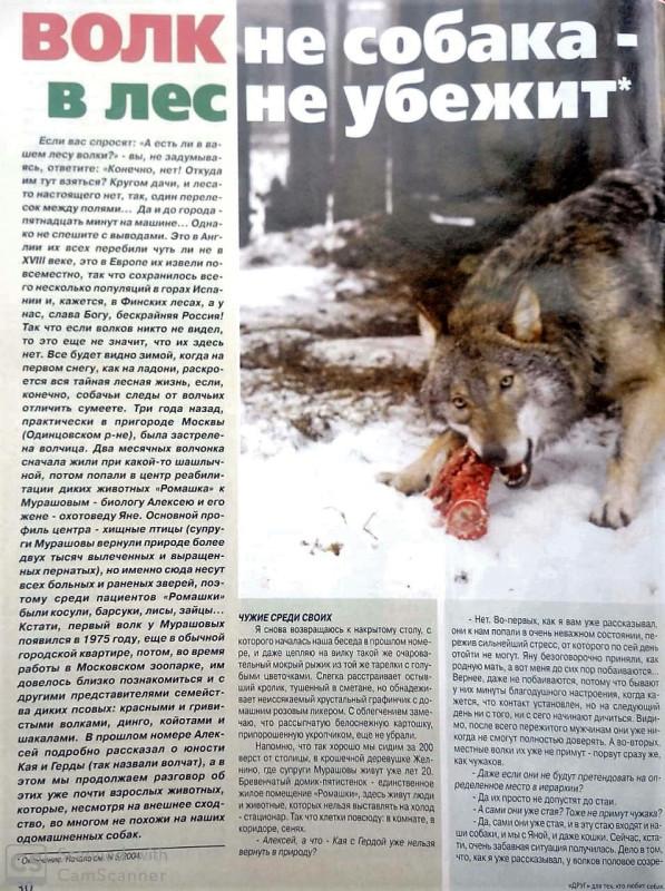 Статья о Мурашевых в журнале Друг 1.jpg