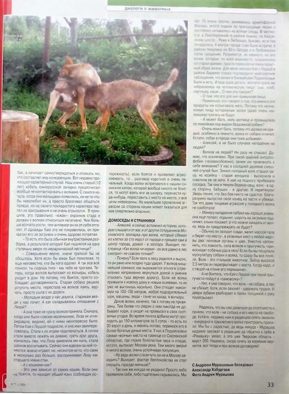 Статья о Мурашевых в журнале Друг 2.jpg