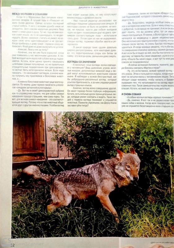 Статья о Мурашевых в журнале Друг 3.jpg