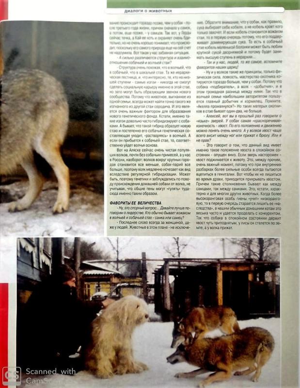 Статья о Мурашевых в журнале Друг 4.jpg