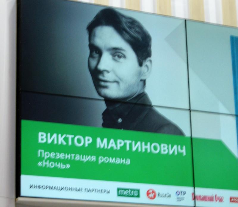 Виктор Мартинович фото Сергей Овчарова 4 сентября 2019 1.jpg