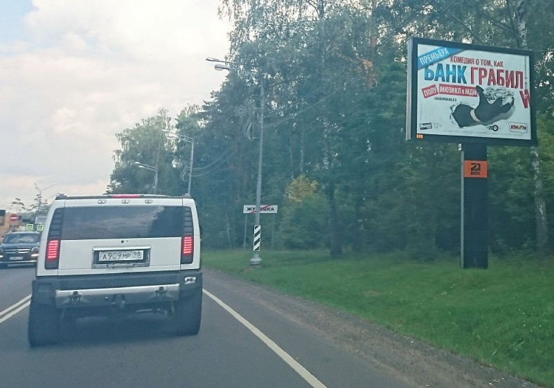 Рублёвское шоссе из окна автомобиля 8 сентября 2019 6.jpg