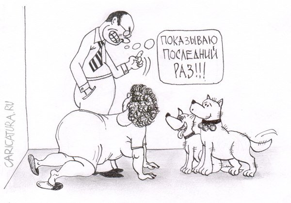 Карикатуры про собак 5.jpg