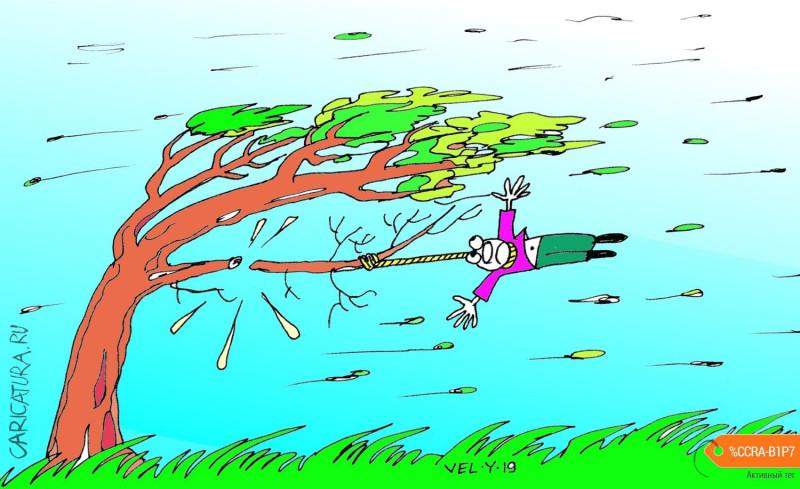 karikatura-veter_(yuriy-velichko)_2203.jpg
