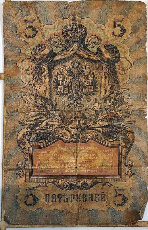 пять рублей 1909 года 2.jpg