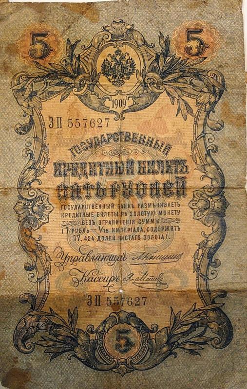 пять рублей 1909 года 1.jpg
