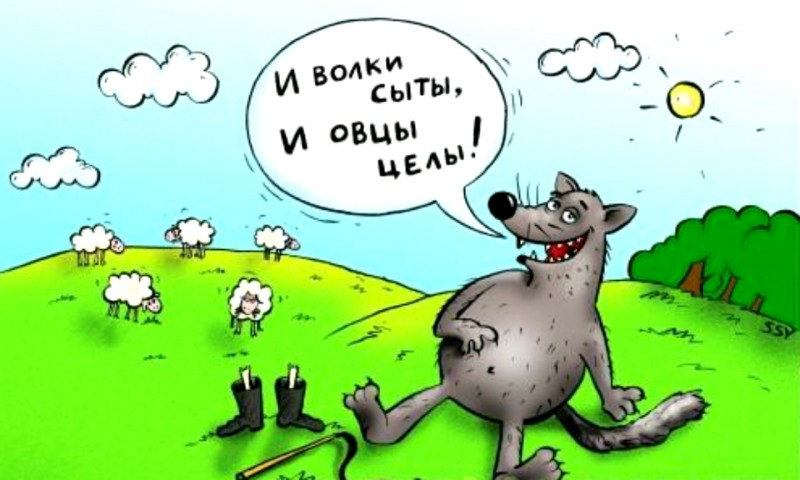 Волки сыты 2018.jpg