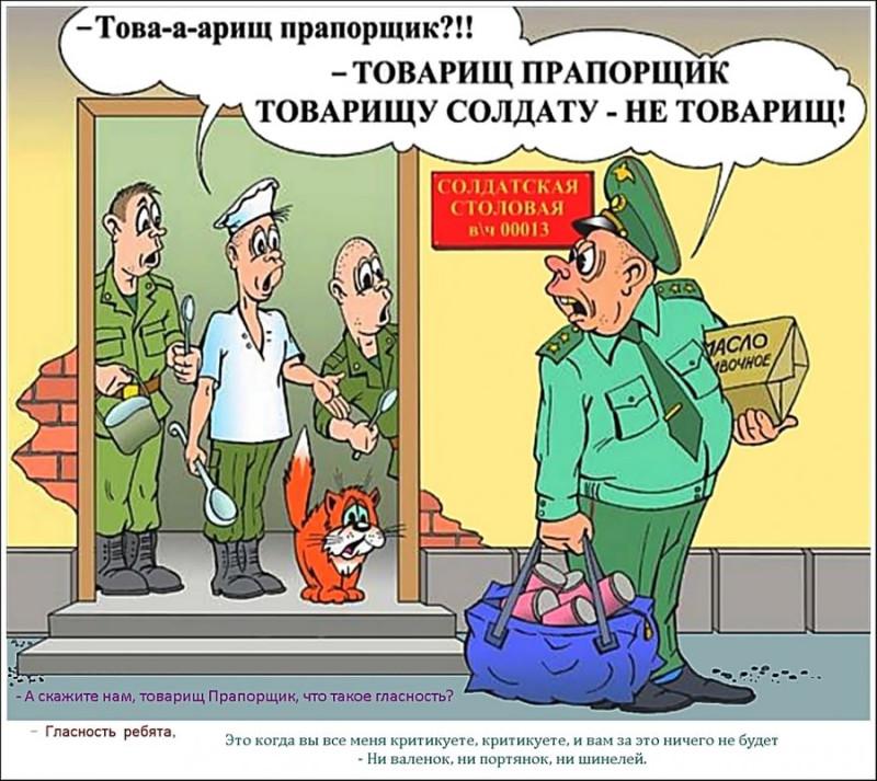 1587480724_prikoly-pro-armiju-03.jpg