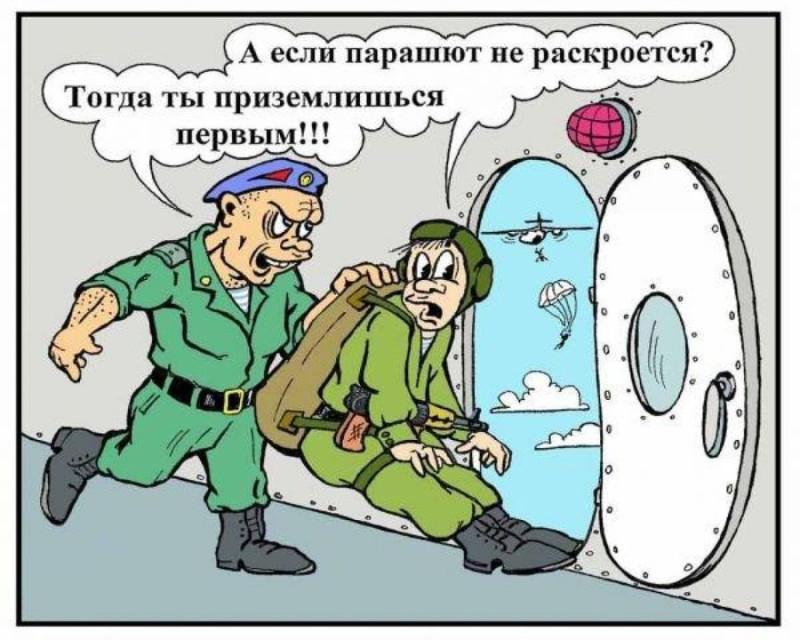1587480770_prikoly-pro-armiju-20.jpg