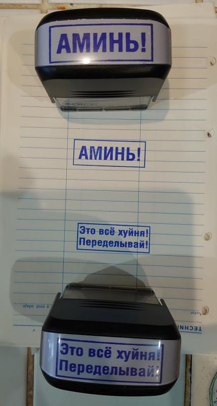 печать аминь 1.jpg