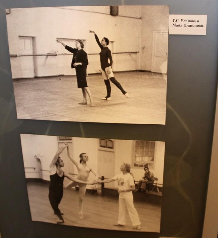 Музей балерины Галины Улановой 22 декабря 2016 73.jpg