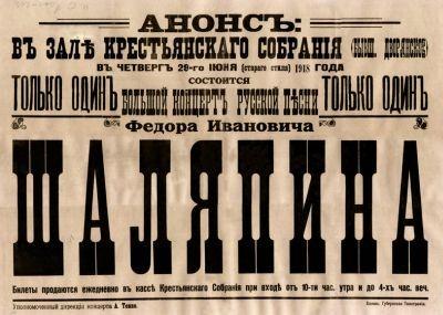 Афиша Шаляпин 400