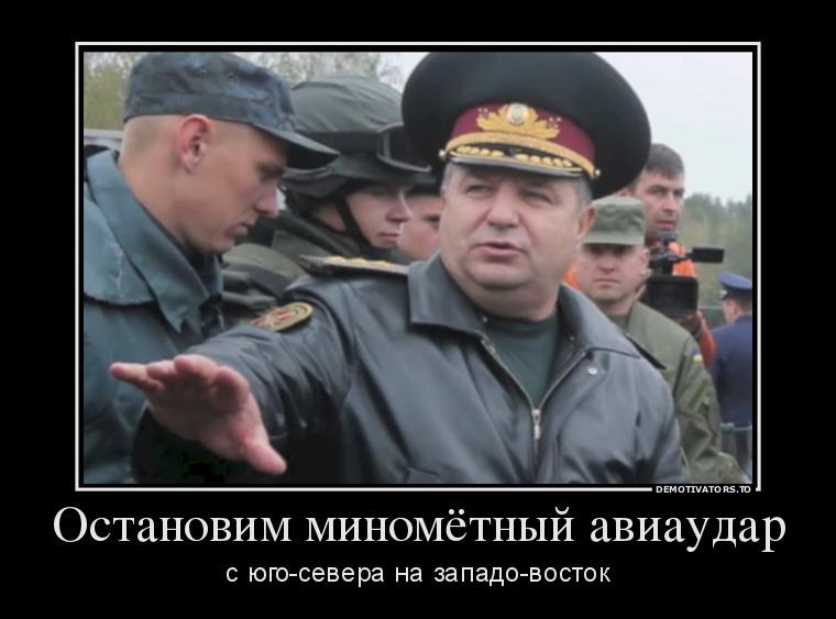 121976_ostanovim-minomyotnyij-aviaudar_demotivators_to