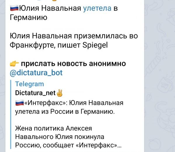 Навальная свалила с России