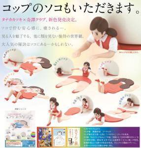 Kitan Club Fuchi-ko Cup no Sokoko Coaster