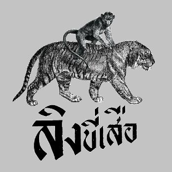 ChiChi Rides the Tiger