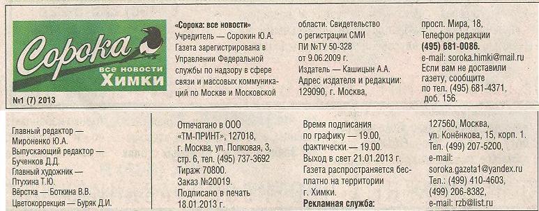 gazeta-soroka