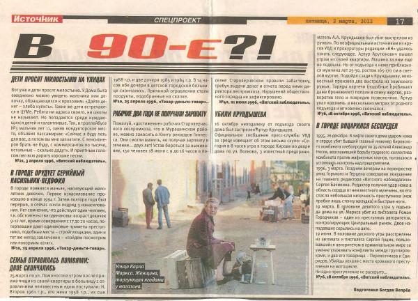 kirov1996-2012-1