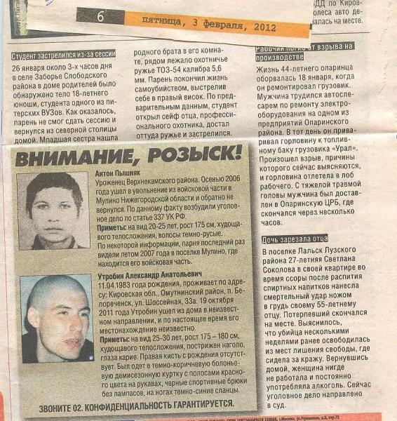 kirov1996-2012-2