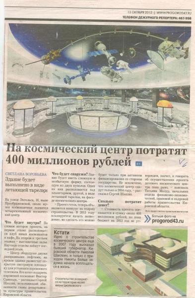 spacecenter-kirov