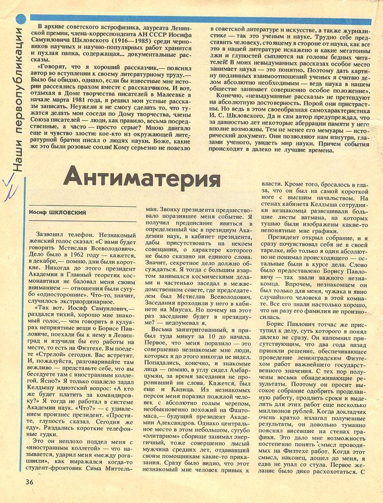 шкловский1