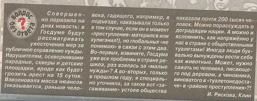 АиФ-46-2012-стр13