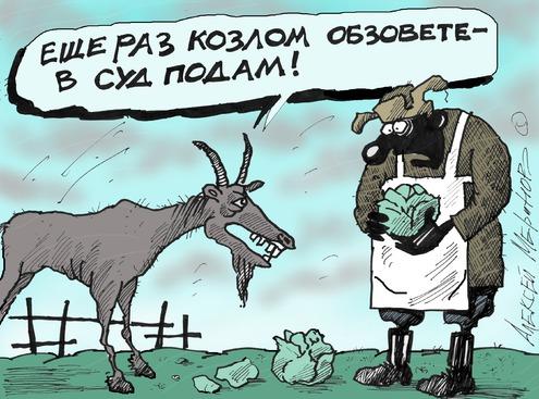 наглый козёл