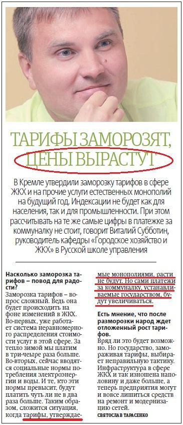 газета метро 13 сент