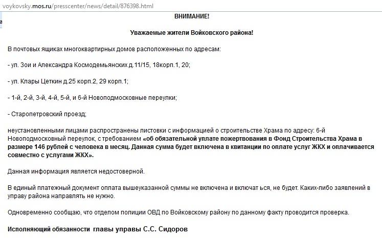 войковский-управа