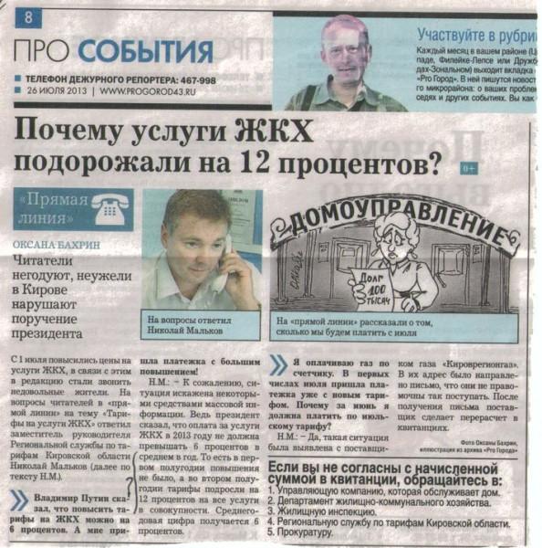 kirov26-07-13