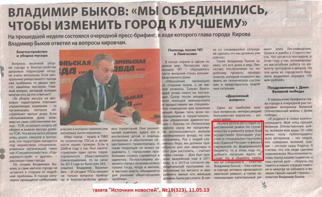 kirov11-05-13
