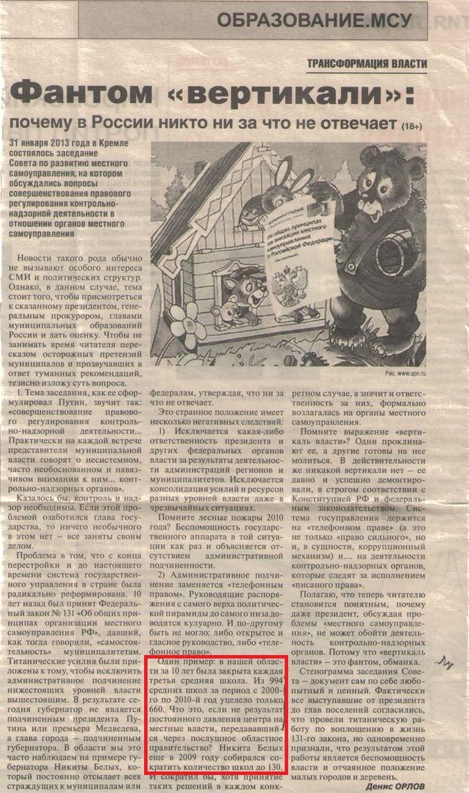 kirov12-01-14-1