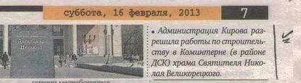 kirov12-01-14-2