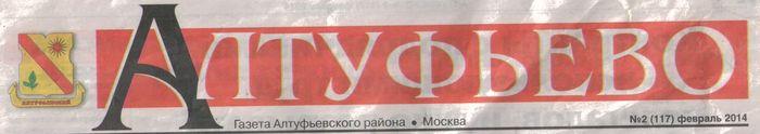 altufevo001