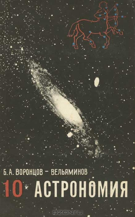 voroncov-velyaminov