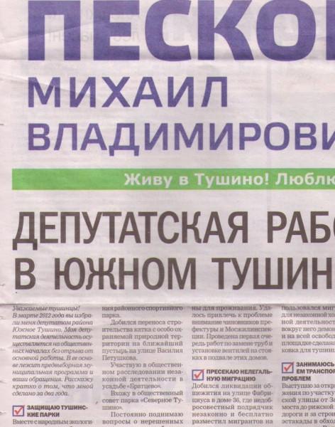 peskov_mv1